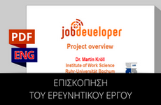 Job Developer Project | Greece:  Information Workshop Presentation [KROELL]