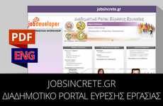 Job Developer Project | Greece:  Information Workshop Presentation [MAGOUFI]