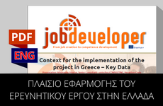 Job Developer Project | Greece:  Information Workshop Presentation [VOURLAS]