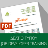 Job Developer Project | Greece:  ΔΕΛΤΙΟ ΤΥΠΟΥ